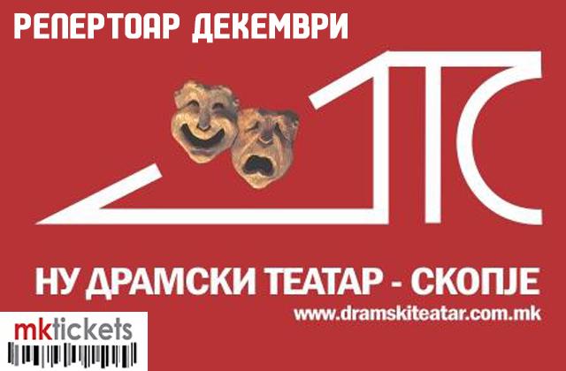 Драмски театар Скопје