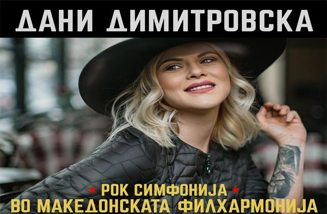 ДАНИ ДИМИТРОВСКА