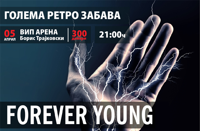 ГОЛЕМА РЕТРО ЗАБАВА – FOREVER YOUNG