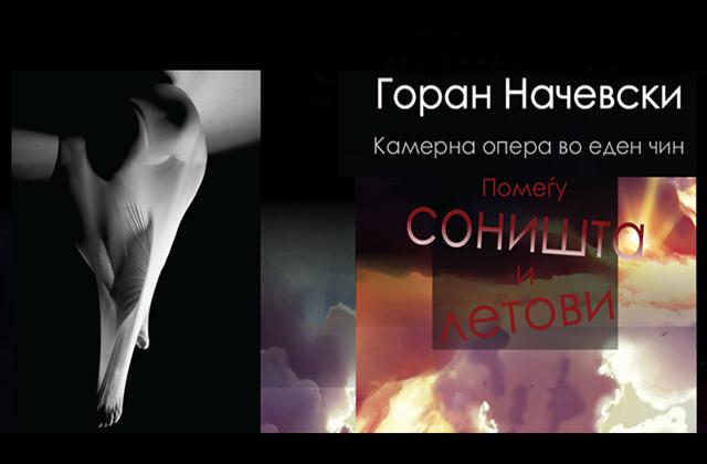 """""""ПОМЕЃУ СОНИШТА И ЛЕТОВИ"""" – ГОРАН НАЧЕВСКИ"""