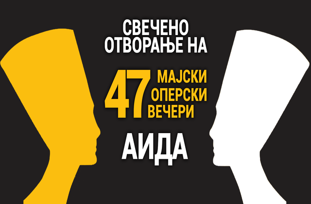СВЕЧЕНО ОТВОРАЊЕ НА 47 МАЈСКИ ОПЕРСКИ ВЕЧЕРИ – АИДА Џ.ВЕРДИ