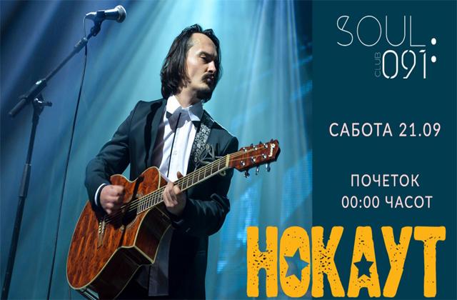 Концерт на Нокаут во Soul: 091