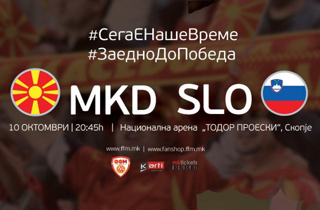 Македонија – Словенија