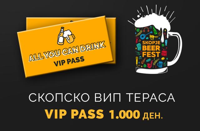 Скопско VIP Тераса (VIP Pass)