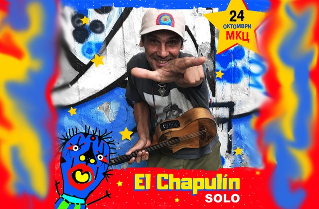 El Chapulin solo ( Manu Chao acoustic) -SOLD OUT
