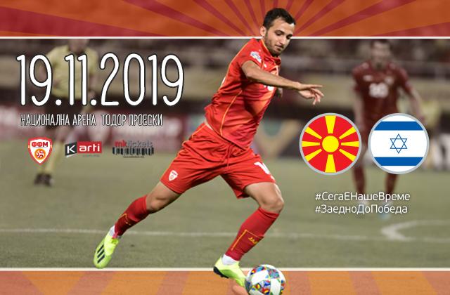 Македонија – Израел