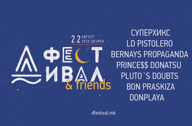 Д Фестивал и Пријателите