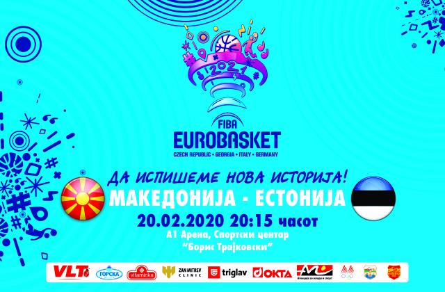 Македонија – Естонија