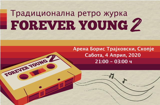 РЕТРО ЗАБАВА FOREVER YOUNG2