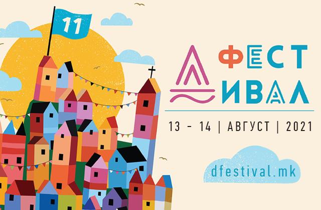 Д Фестивал 2021