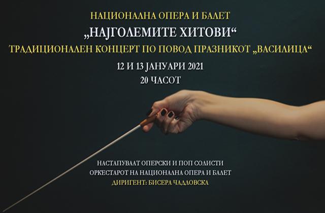 "ТРАДИЦИОНАЛЕН КОНЦЕРТ ПО ПОВОД ПРАЗНИКОТ ""ВАСИЛИЦА"" (12.1.2021)"