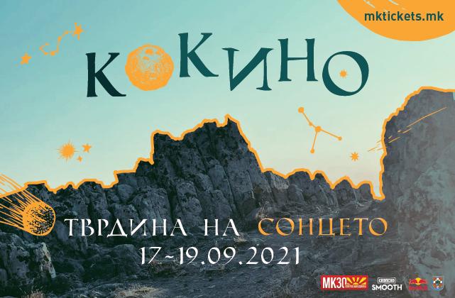 Фестивал КОКИНО – Тврдина на Сонцето #3