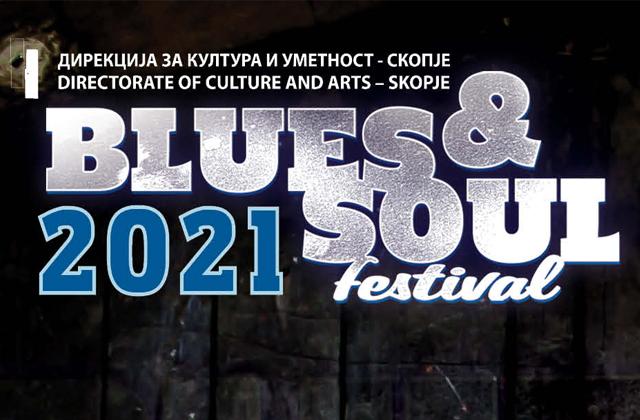 Блуз и Соул Фестивал