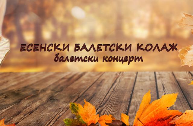 """""""Есенски балетски колаж"""" –  Балетски концерт"""