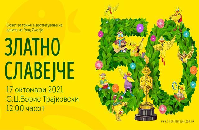 Златно Славејче 2021