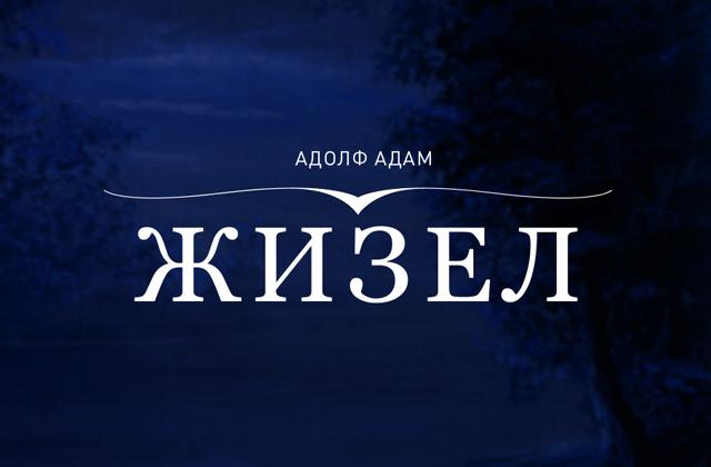 """ЖИЗЕЛ"" – БАЛЕТСКА ПРЕМИЕРА 03.11.2021"